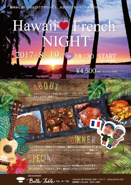 hawaiinight01カンプ